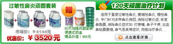 美国嘉康过敏性鼻炎治疗顽固套装